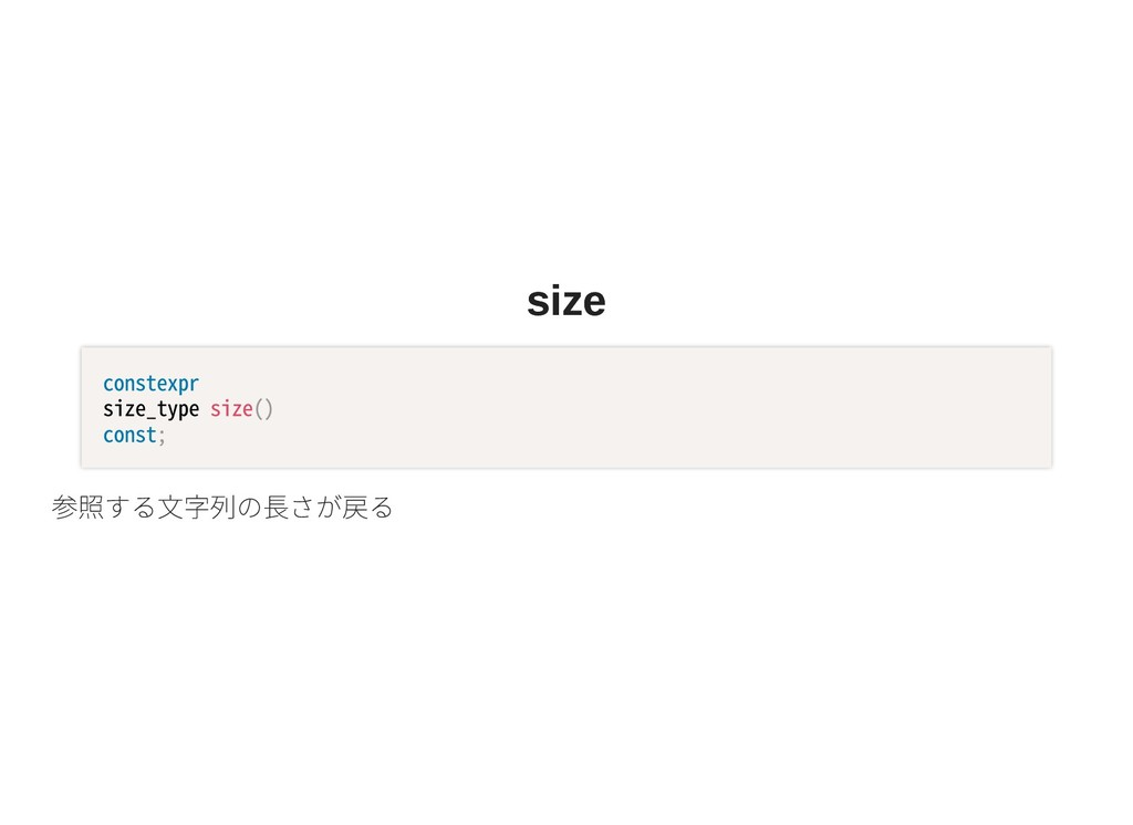 size size 参照する⽂字列の⻑さが戻る constexpr size_typesi...