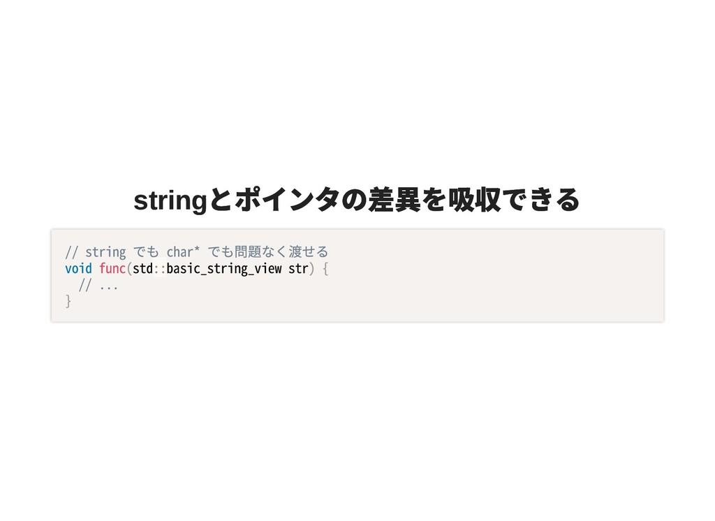 string とポインタの差異を吸収できる string とポインタの差異を吸収できる //...
