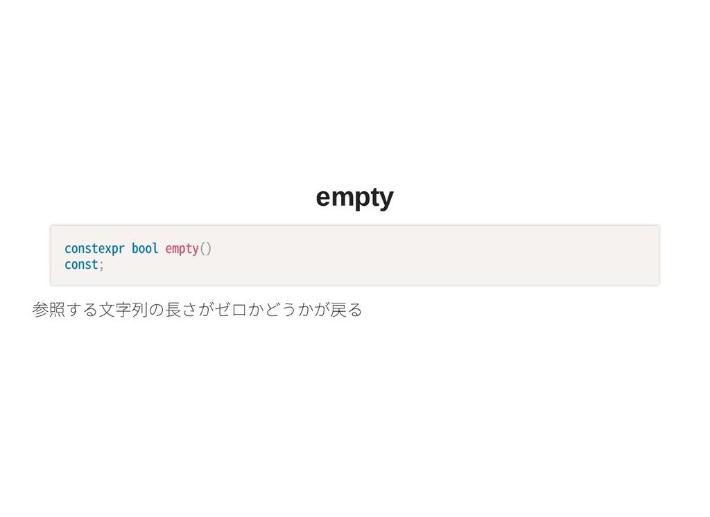 empty empty 参照する⽂字列の⻑さがゼロかどうかが戻る constexprbool...