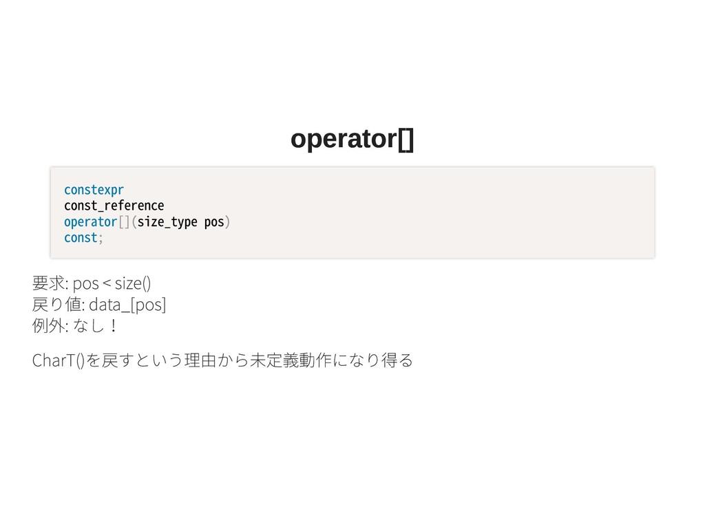 operator[] operator[] 要求:pos<size() 戻り値:da...