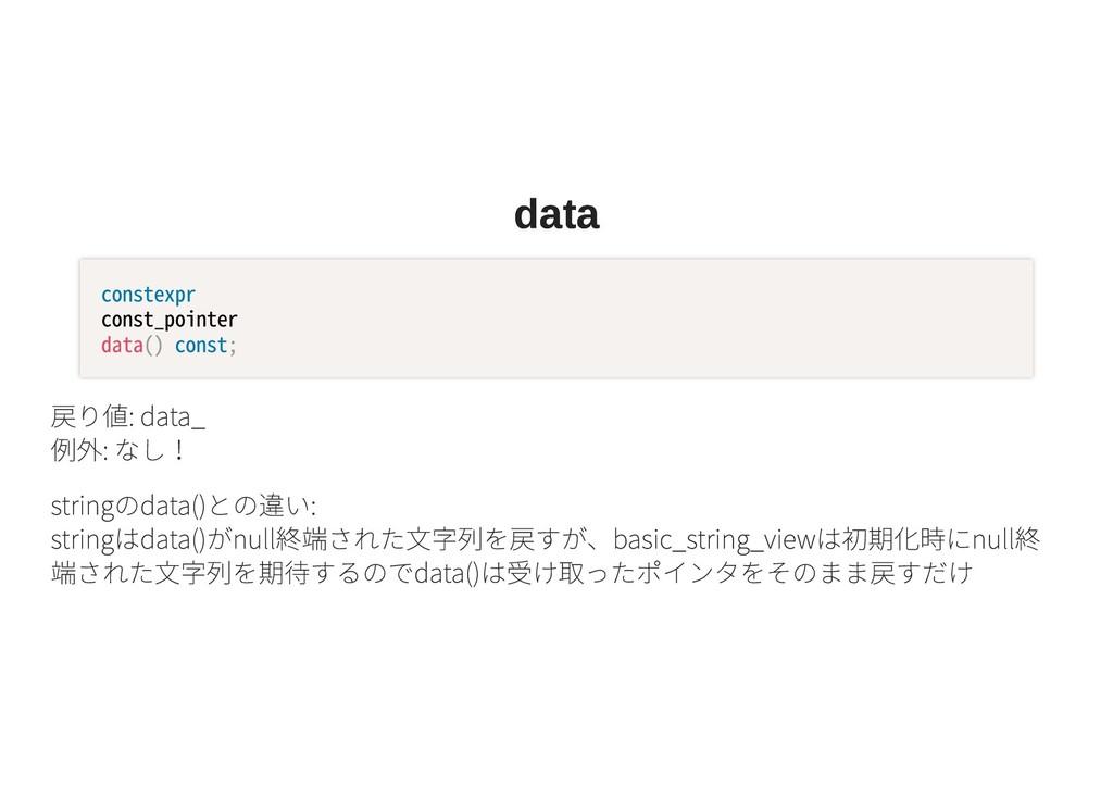 data data 戻り値:data_ 例外:なし! stringのdata()との違い...