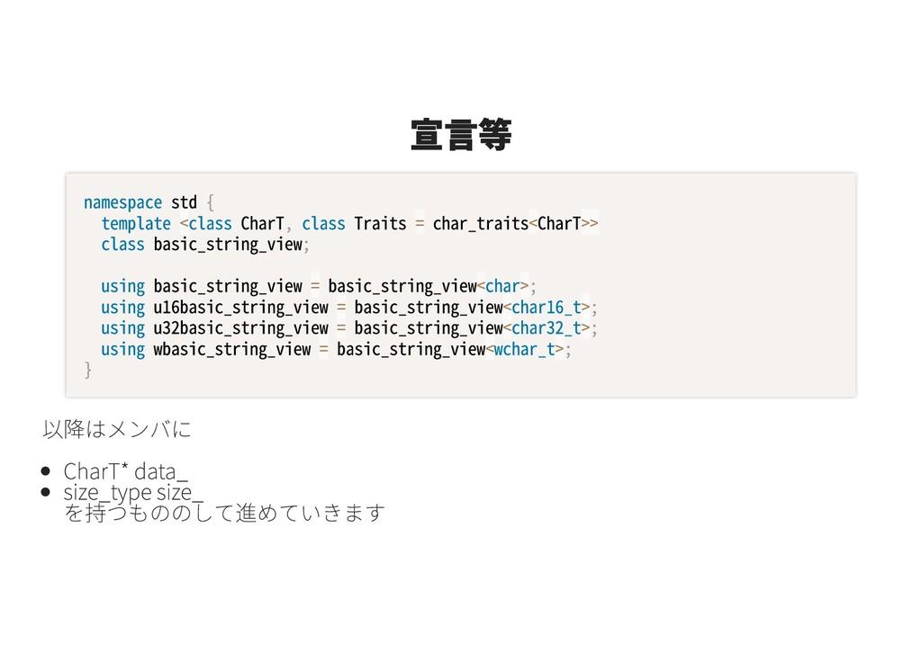 宣⾔等 宣⾔等 以降はメンバに CharT*data_ size_typesize_ を...