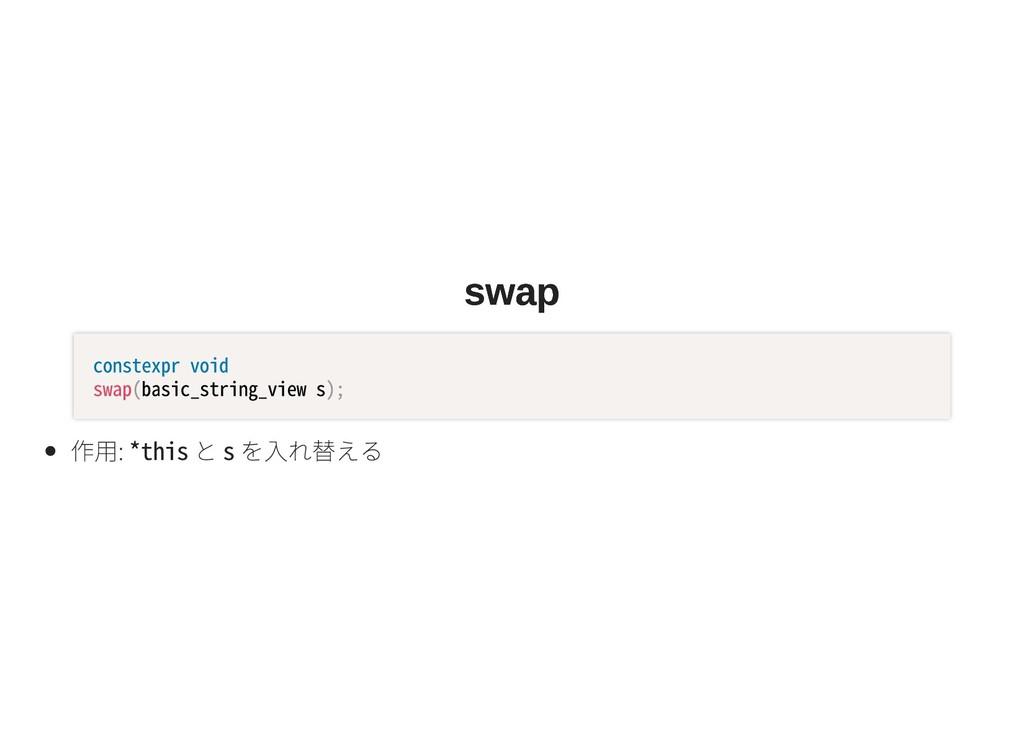 swap swap 作⽤:*thisとsを⼊れ替える constexprvoid ...