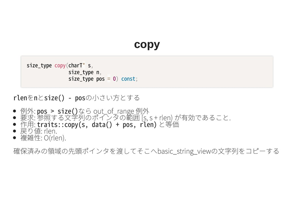 copy copy rlenをnとsize()-posの⼩さい⽅とする 例外:pos>...