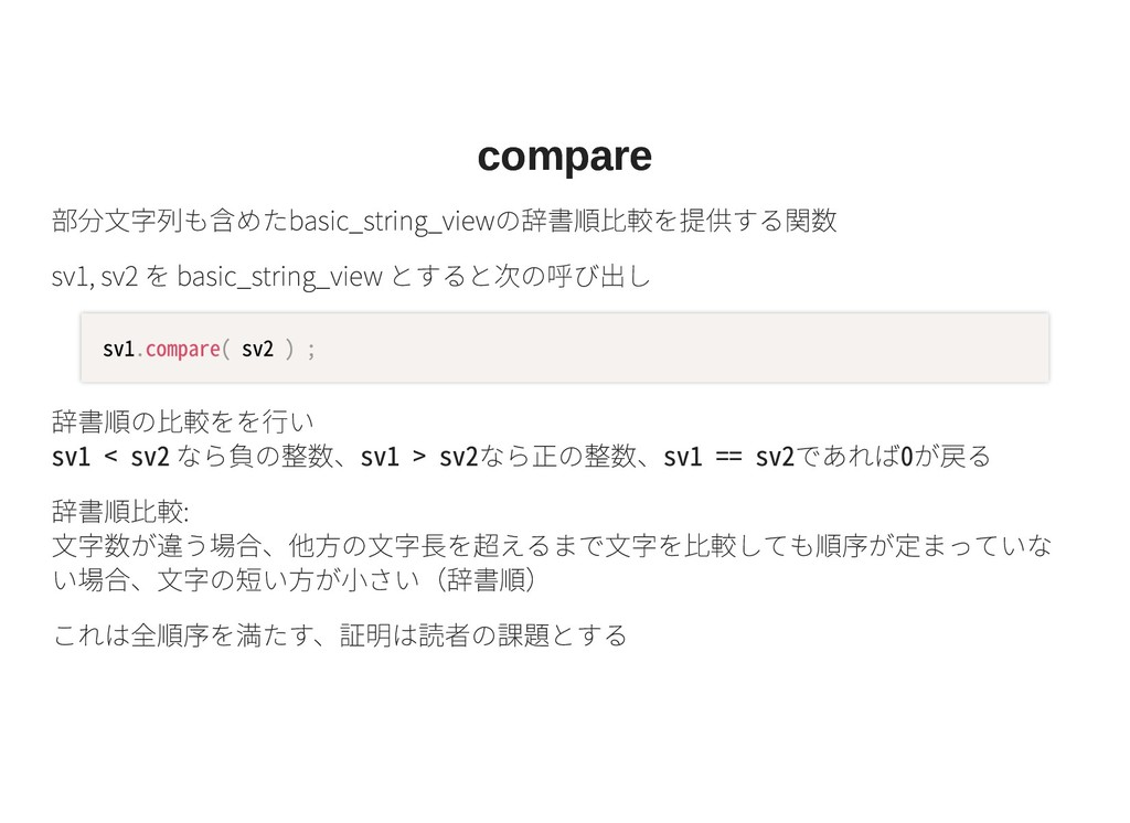 compare compare 部分⽂字列も含めたbasic_string_viewの辞書順⽐...