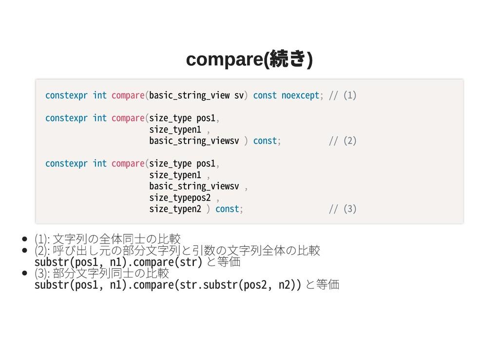 compare( 続き) compare( 続き) (1):⽂字列の全体同⼠の⽐較 (2):...