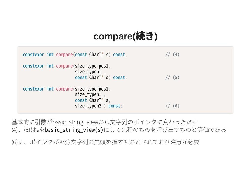 compare( 続き) compare( 続き) 基本的に引数がbasic_string_v...