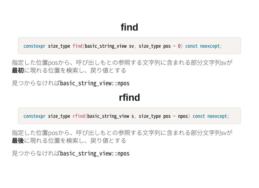 find find 指定した位置posから、呼び出しもとの参照する⽂字列に含まれる部分⽂字列s...