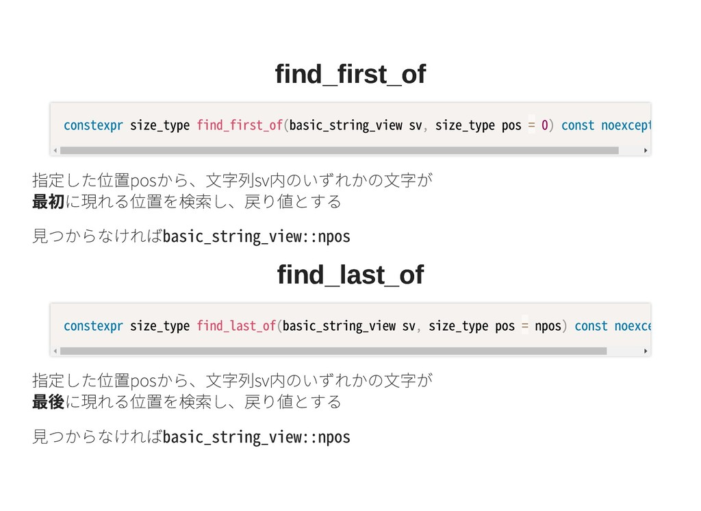 find_first_of find_first_of 指定した位置posから、⽂字列sv内の...