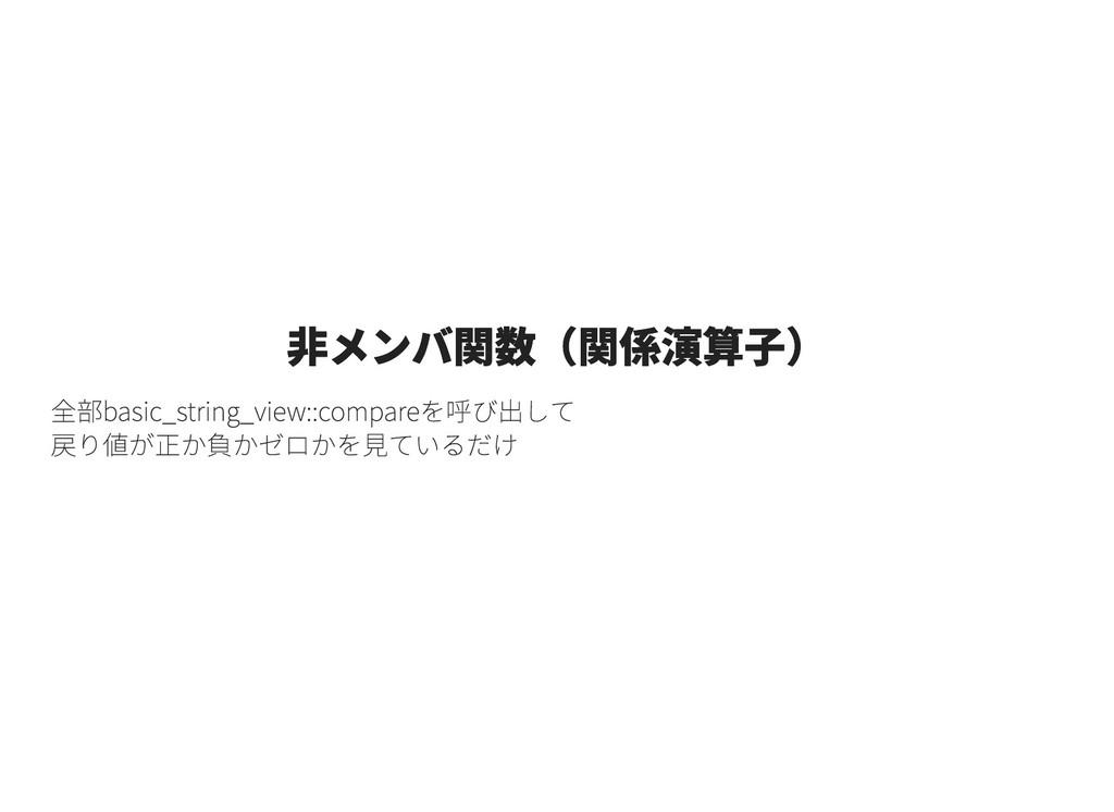 ⾮メンバ関数(関係演算⼦) ⾮メンバ関数(関係演算⼦) 全部basic_string_view...