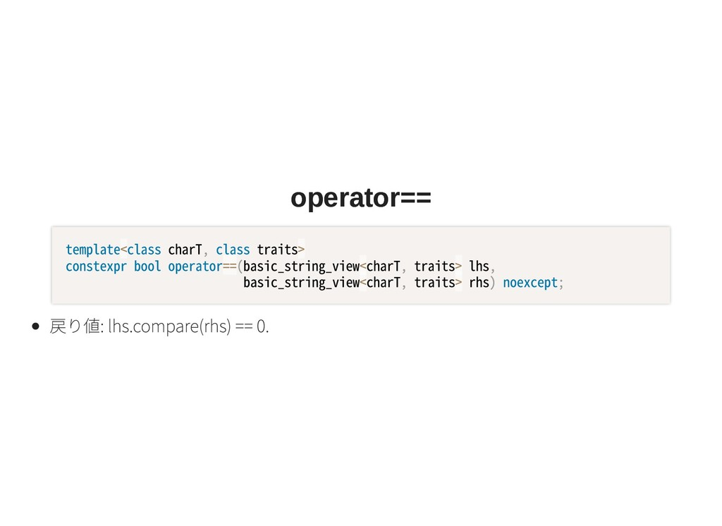 operator== operator== 戻り値:lhs.compare(rhs)==...