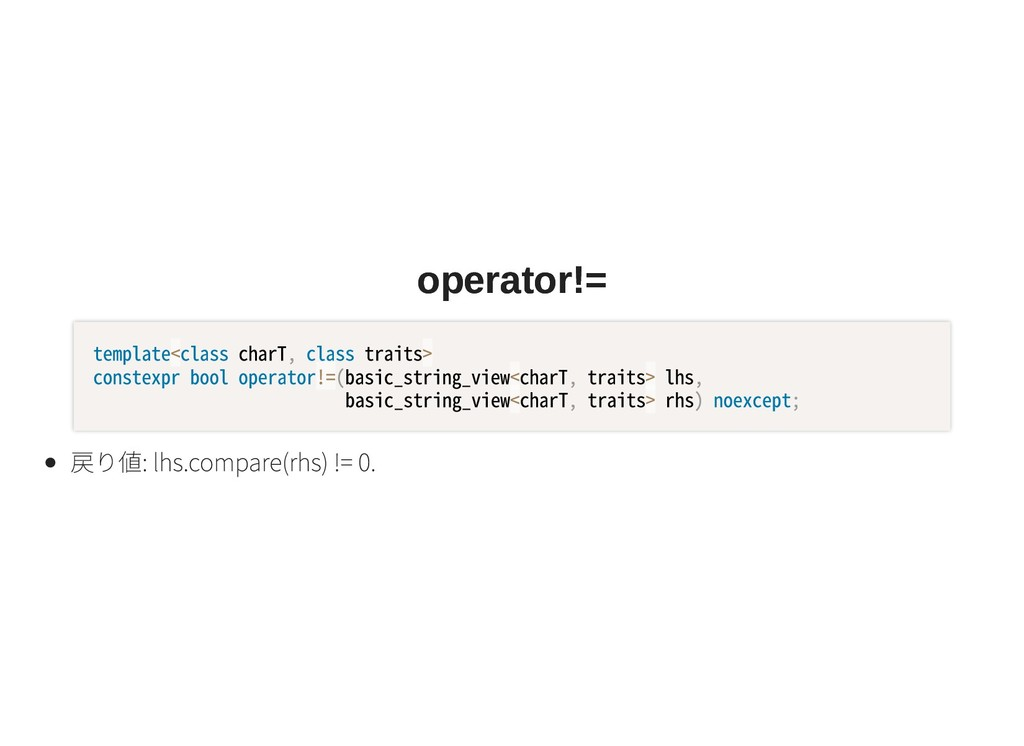 operator!= operator!= 戻り値:lhs.compare(rhs)!=...