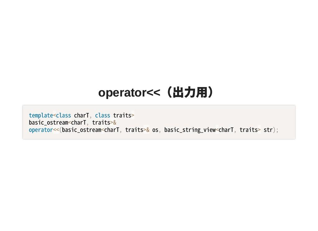 operator<< (出⼒⽤) operator<< (出⼒⽤) template<clas...