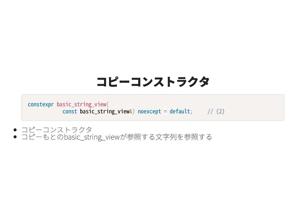 コピーコンストラクタ コピーコンストラクタ コピーコンストラクタ コピーもとのbasic_st...
