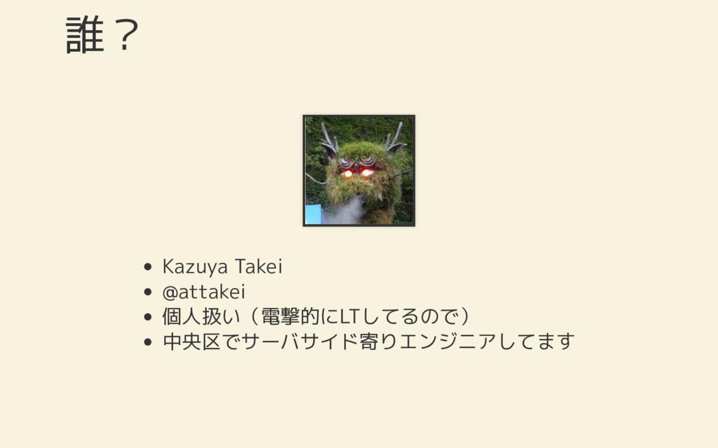 Kazuya Takei @attakei 個人扱い(電撃的にLTしてるので) 中央区でサーバ...