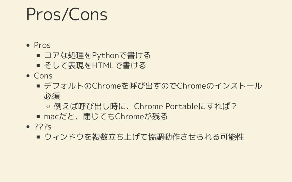 Pros コアな処理をPythonで書ける そして表現をHTMLで書ける Cons デフォルト...