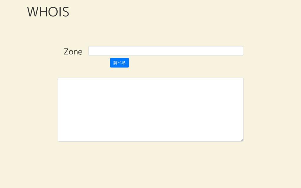 WHOIS Zone 調べる