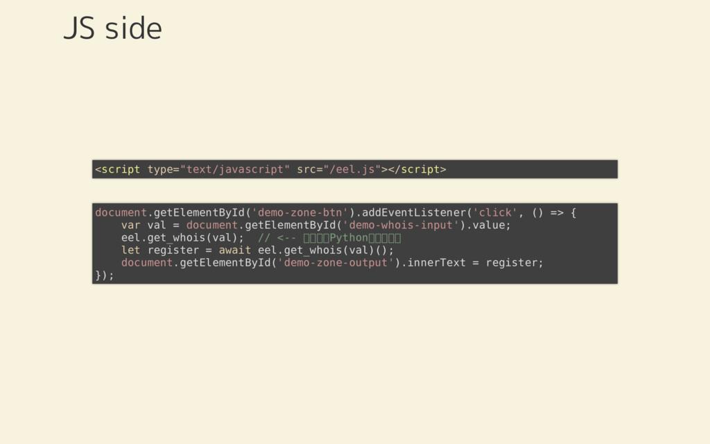 "JS side <script type=""text/javascript"" src=""/ee..."