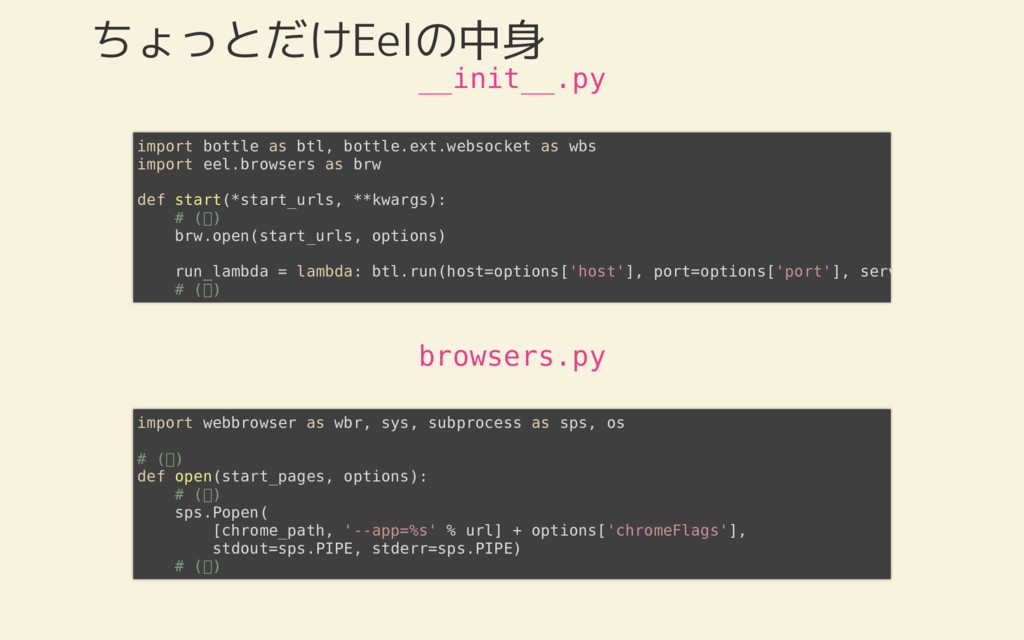 __init__.py browsers.py ちょっとだけEelの中身 import bot...