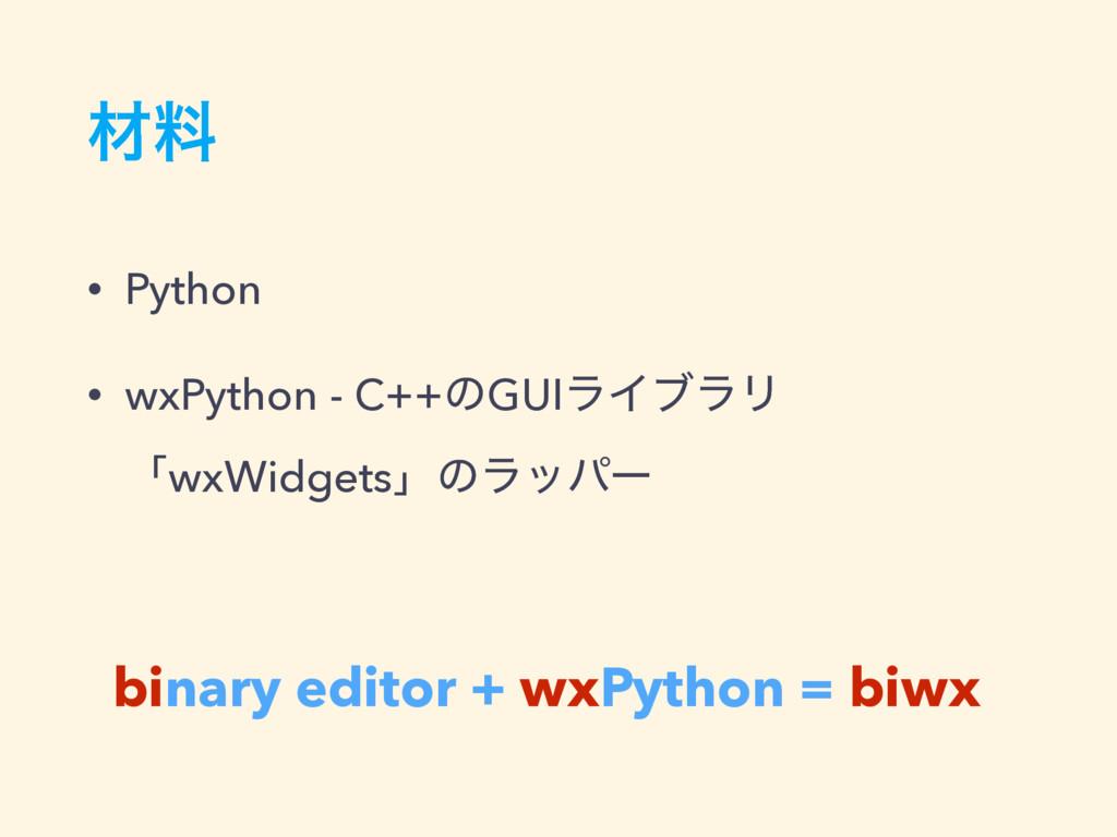 ࡐྉ • Python • wxPython - C++ͷGUIϥΠϒϥϦ ʮwxWidget...