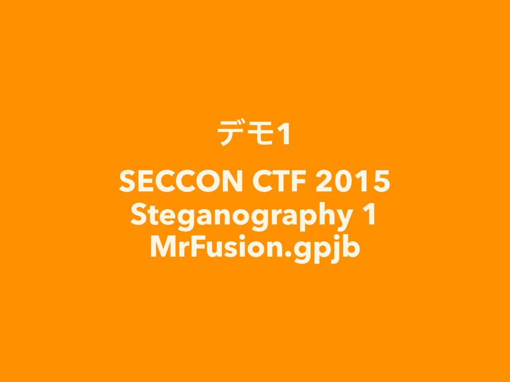 σϞ1 SECCON CTF 2015 Steganography 1 MrFusion.gp...