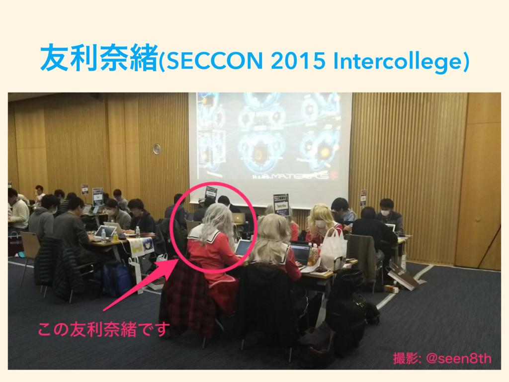 ༑རಸॹ(SECCON 2015 Intercollege)