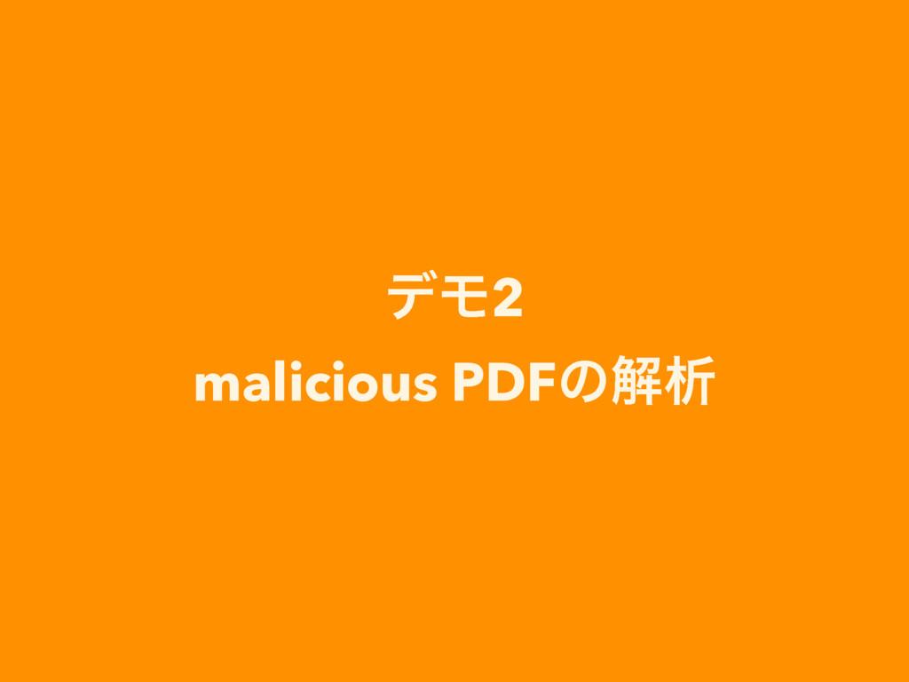 σϞ2 malicious PDFͷղੳ