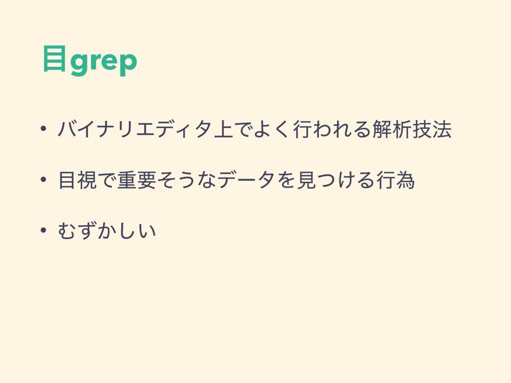 grep • όΠφϦΤσΟλ্ͰΑ͘ߦΘΕΔղੳٕ๏ • ࢹͰॏཁͦ͏ͳσʔλΛݟ͚ͭΔ...