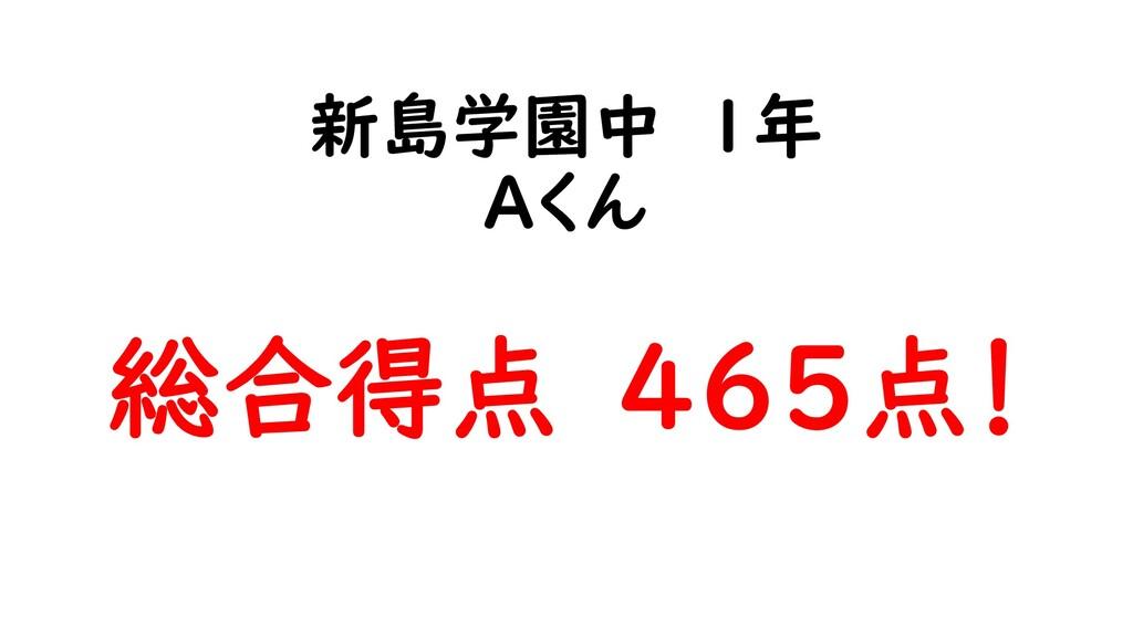 新島学園中 1年 Aくん 総合得点 465点!
