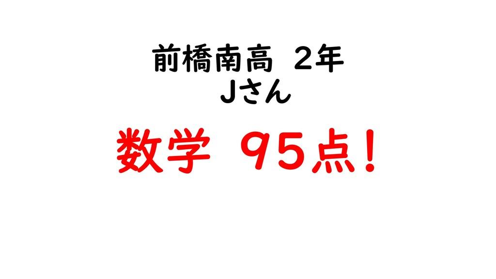 前橋南高 2年 Jさん 数学 95点!