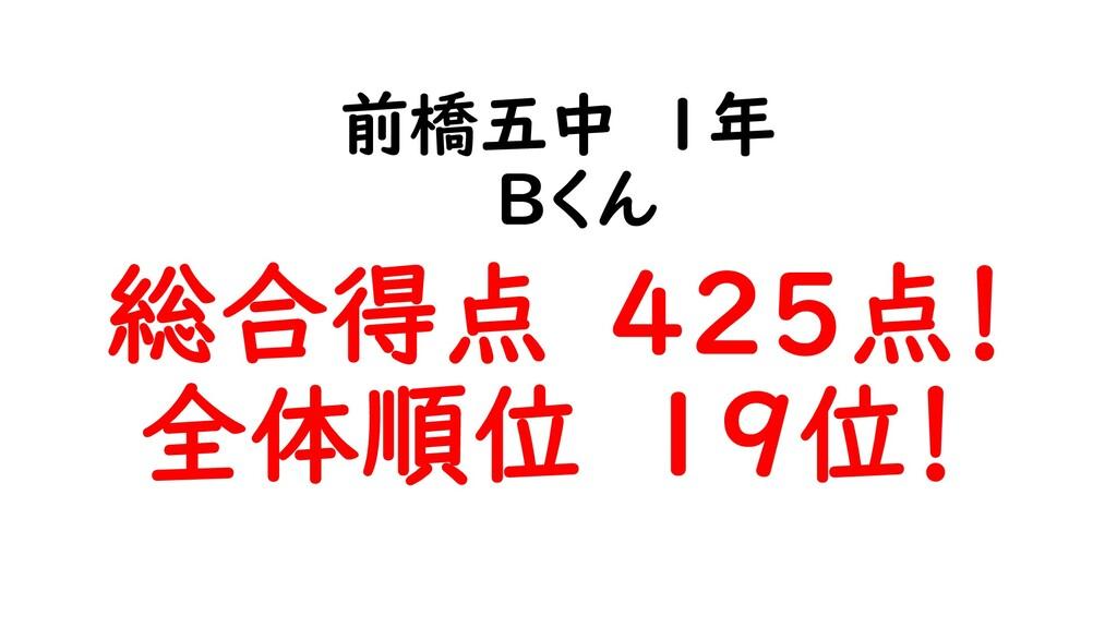 前橋五中 1年 Bくん 総合得点 425点! 全体順位 19位!