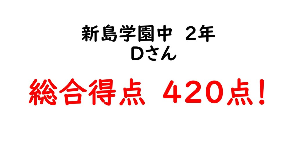 新島学園中 2年 Dさん 総合得点 420点!
