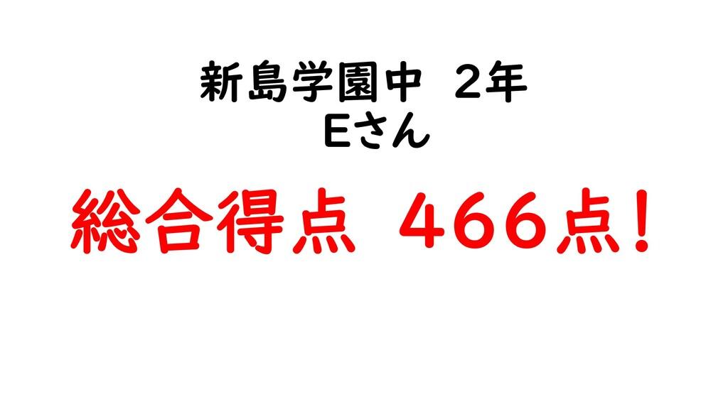 新島学園中 2年 Eさん 総合得点 466点!