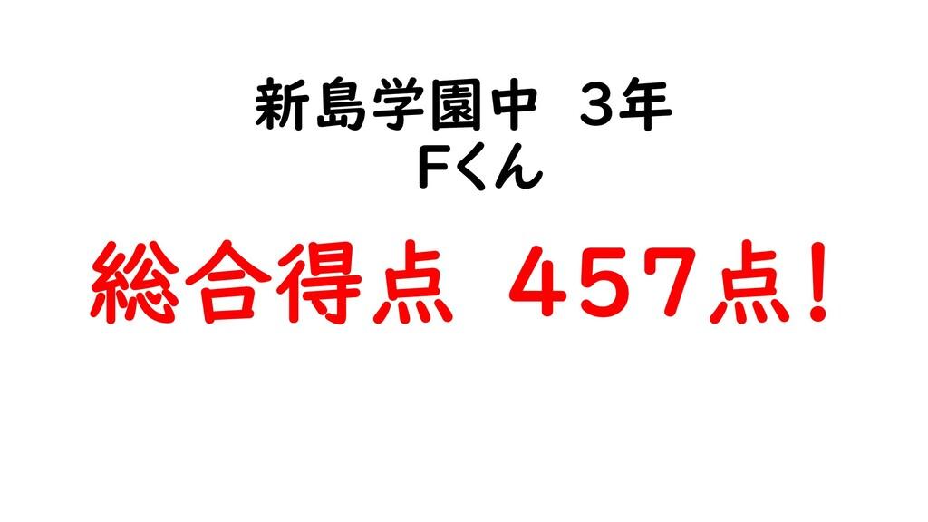 新島学園中 3年 Fくん 総合得点 457点!
