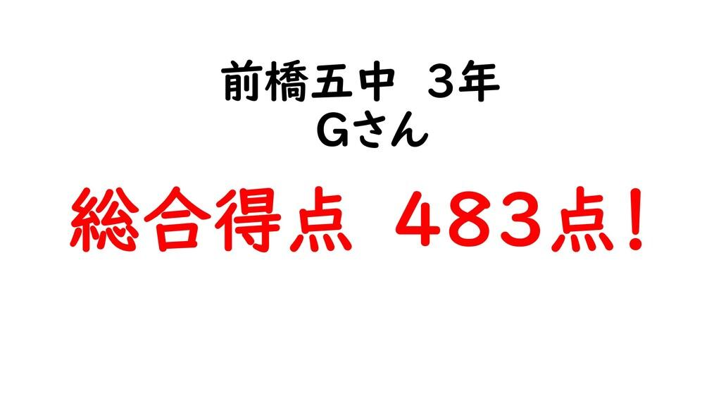 前橋五中 3年 Gさん 総合得点 483点!