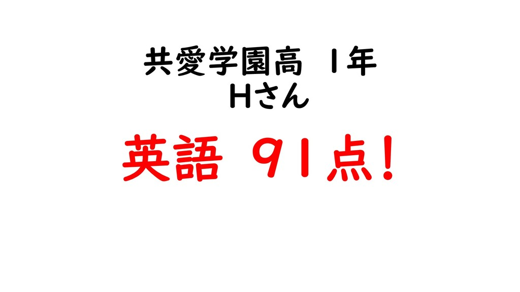 共愛学園高 1年 Hさん 英語 91点!