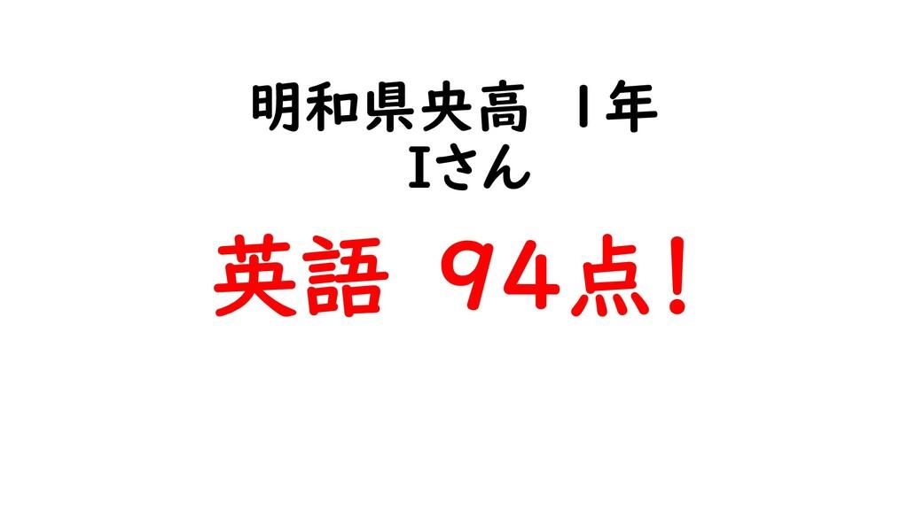 明和県央高 1年 Iさん 英語 94点!