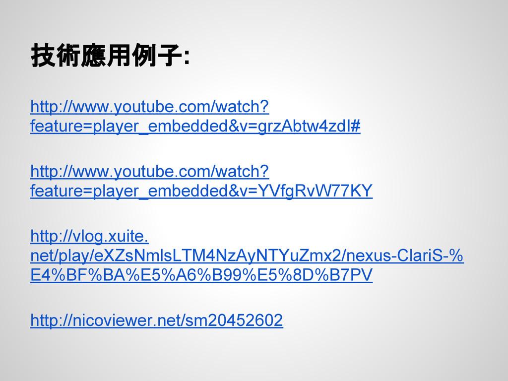 技術應用例子: http://www.youtube.com/watch? feature=p...