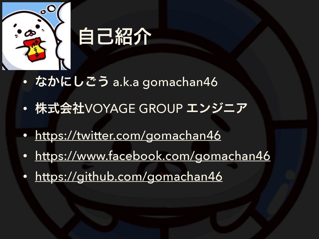 ࣗݾհ • ͳ͔ʹ͠͝͏ a.k.a gomachan46 • גࣜձࣾVOYAGE GRO...