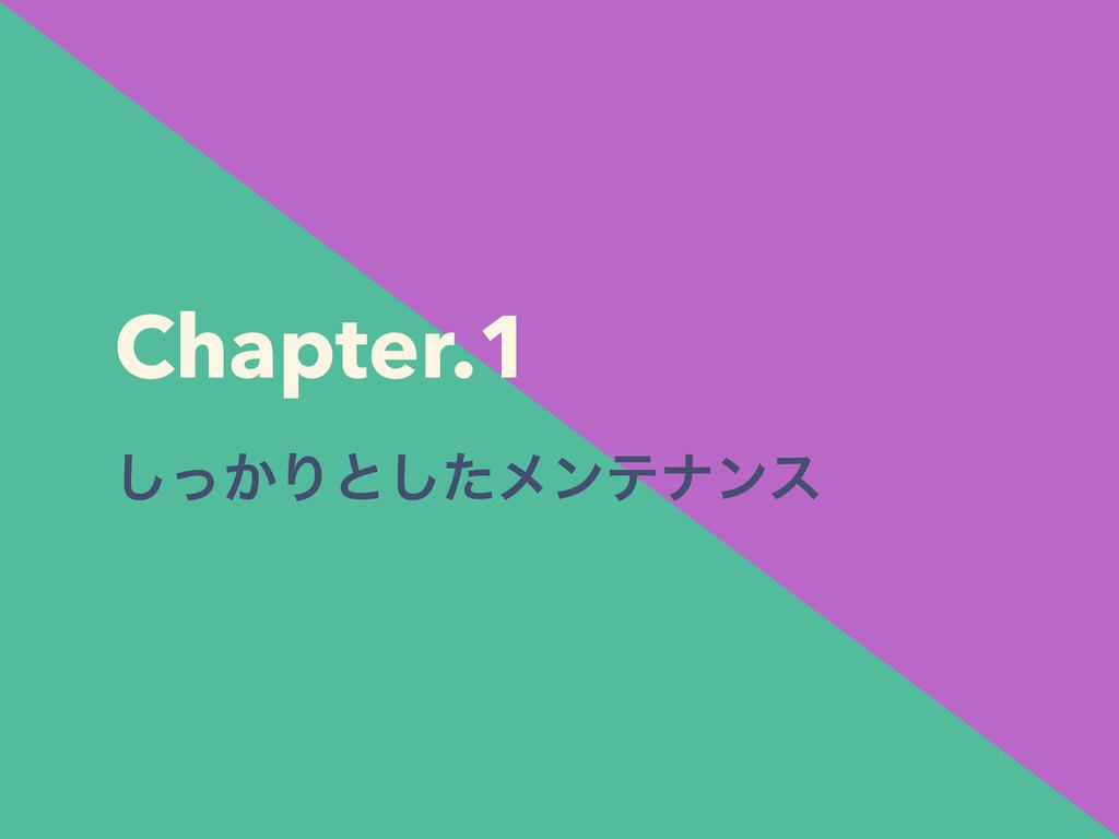 Chapter.1 • ͔ͬ͠Γͱͨ͠ϝϯςφϯε Chapter.1 ͔ͬ͠Γͱͨ͠ϝϯςφ...