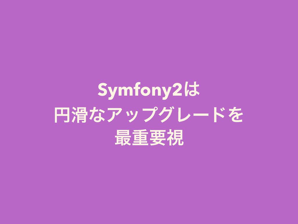 Symfony2 ԁͳΞοϓάϨʔυΛ ࠷ॏཁࢹ