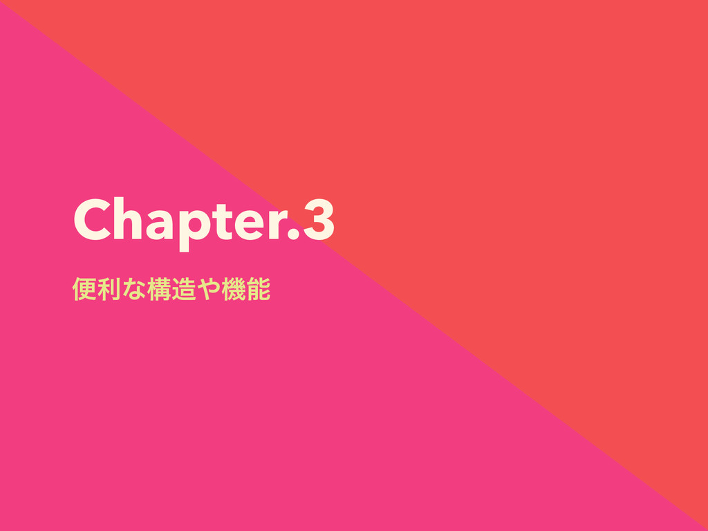 Chapter.3 ศརͳߏػ