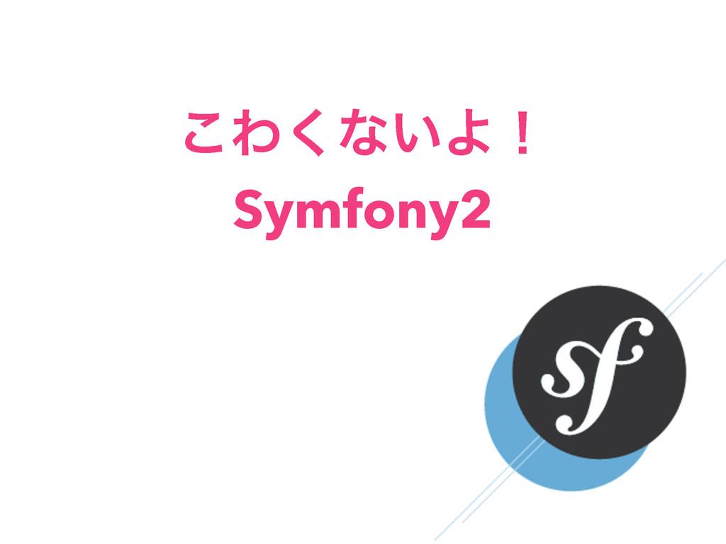 ͜Θ͘ͳ͍Αʂ Symfony2