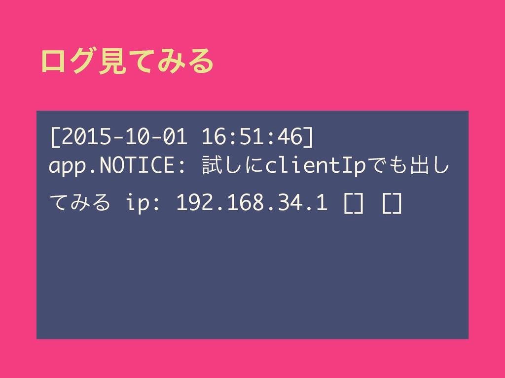 ϩάݟͯΈΔ [2015-10-01 16:51:46] app.NOTICE: ࢼ͠ʹcli...