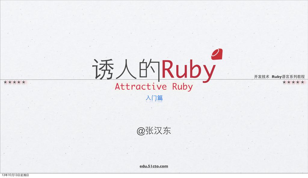edu.51cto.com 诱人的Ruby Attractive Ruby 开发技术 Ruby...