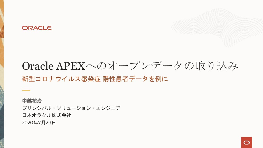 Oracle APEXへのオープンデータの取り込み 新型コロナウイルス感染症 陽性患者データを...