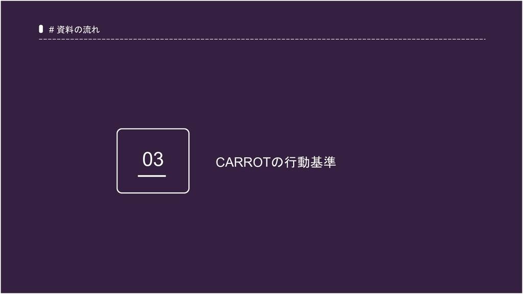 # 資料の流れ CARROTの行動基準 03