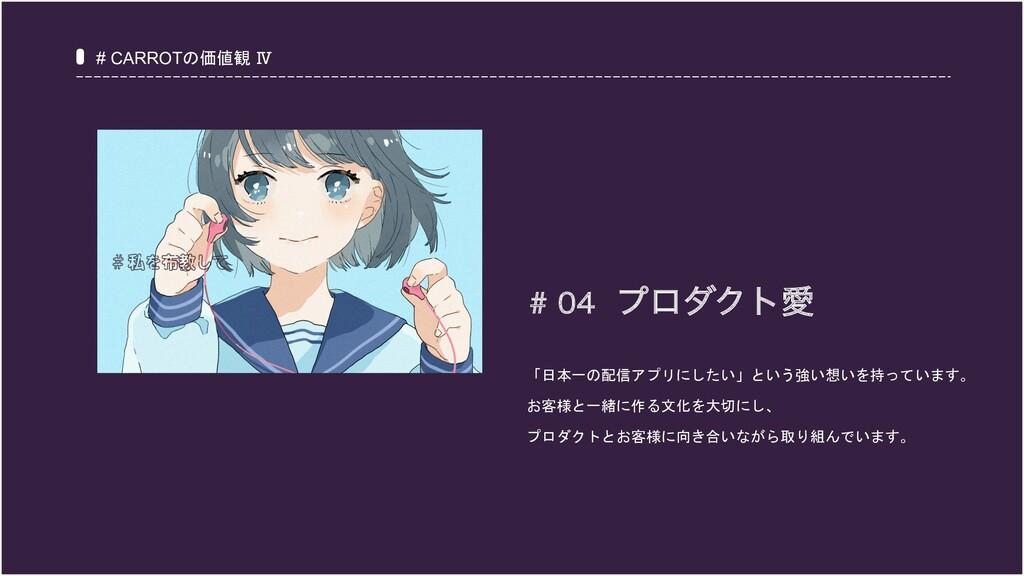 # CARROTの価値観 Ⅳ 「日本一の配信アプリにしたい」という強い想いを持っています。 お...