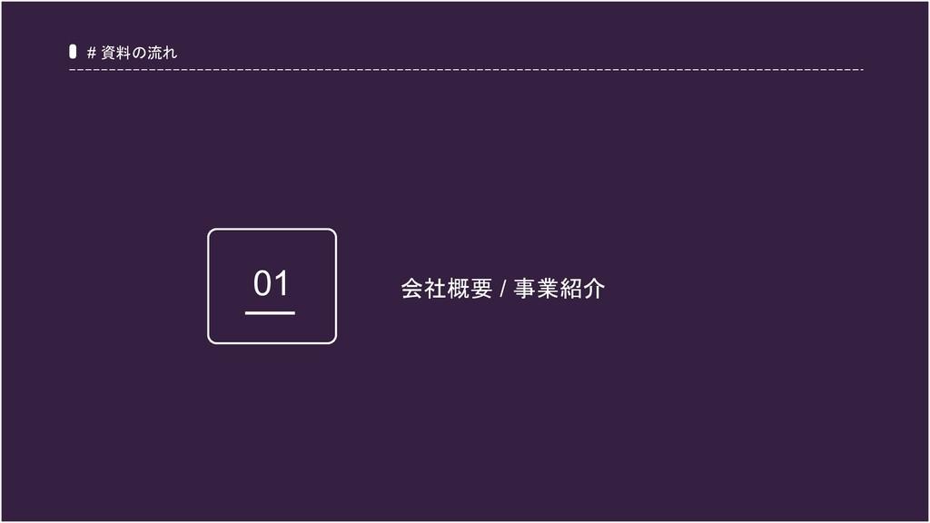 # 資料の流れ 会社概要 / 事業紹介 01