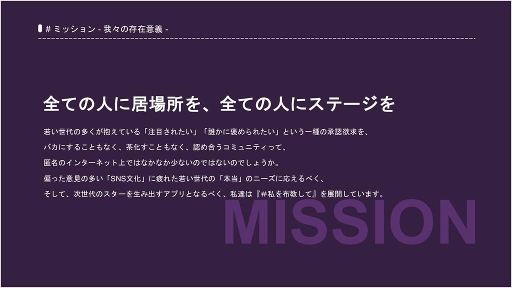 # ミッション - 我々の存在意義 - MISSION 全ての人に居場所を、全ての人にステージ...